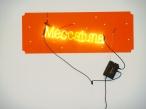 Jason Rhoades (1965 - 2006) Neon light mounted on orange translucent Plexiglas, wire, lace, transformer. 2003,17.2 x 47 x 1.5 in. (studio proof) courtesy PFM collection