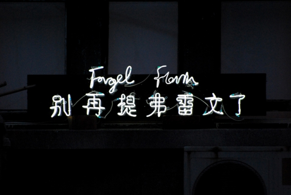 Anne Senstad Forget Flavin (EN & CN), neon, 2008. Collection of Zendai Moma, Shanghai